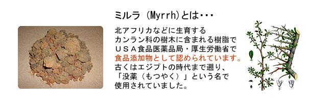 ミルラ(Myrrh)とは
